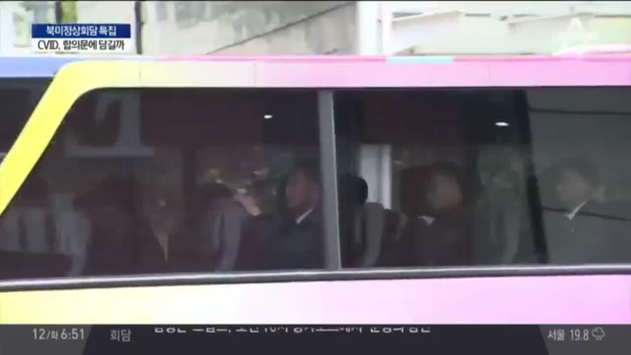 성 김·최선희, 심야 조율…6시간 마라톤 협상