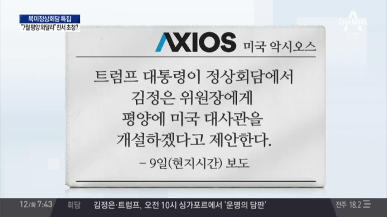 """""""7월 평양 와달라"""" 친서 초청?…2·3차 정상회담 열...."""