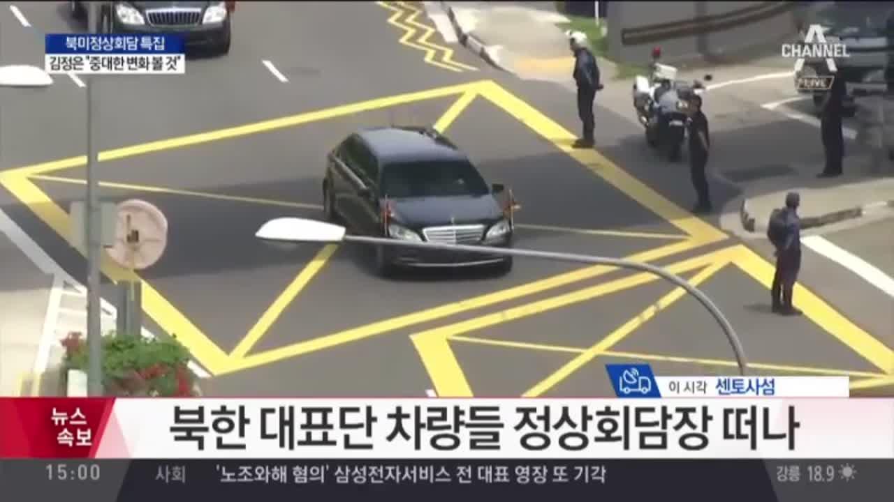 북미대표단 차량들 북미회담장 떠나