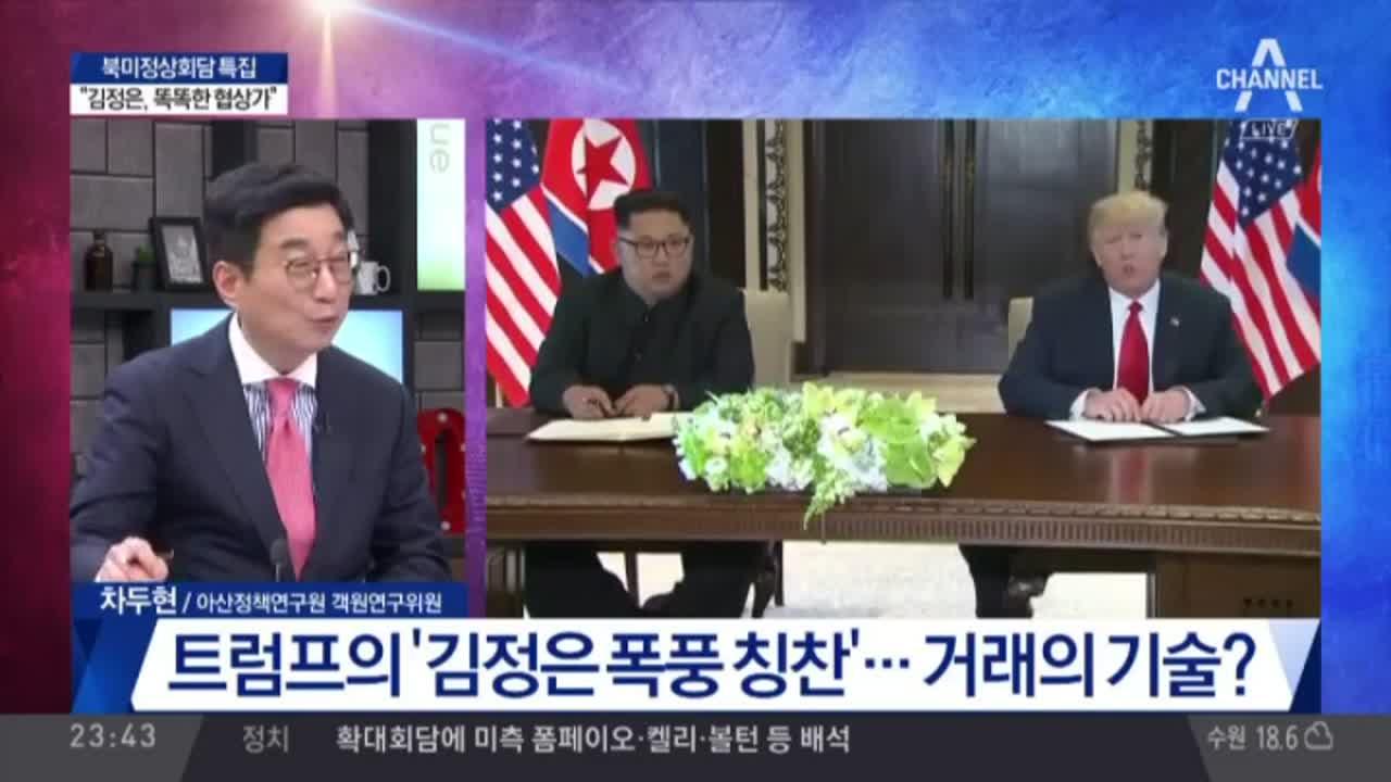 """트럼프 """"김정은 똑똑·훌륭""""…면전서 '폭풍 칭찬'"""