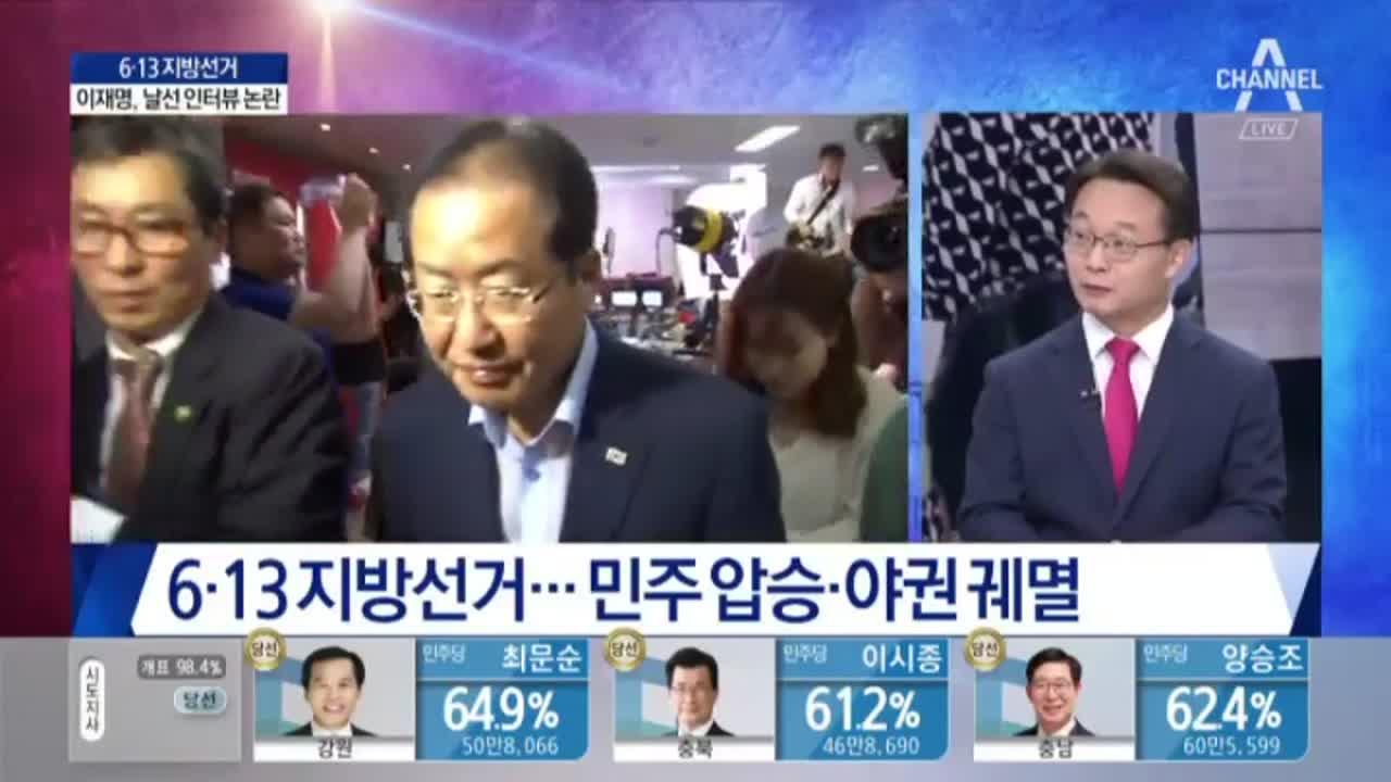 """한국당 '최악 성적표'…홍준표 """"내가 책임질 것"""""""