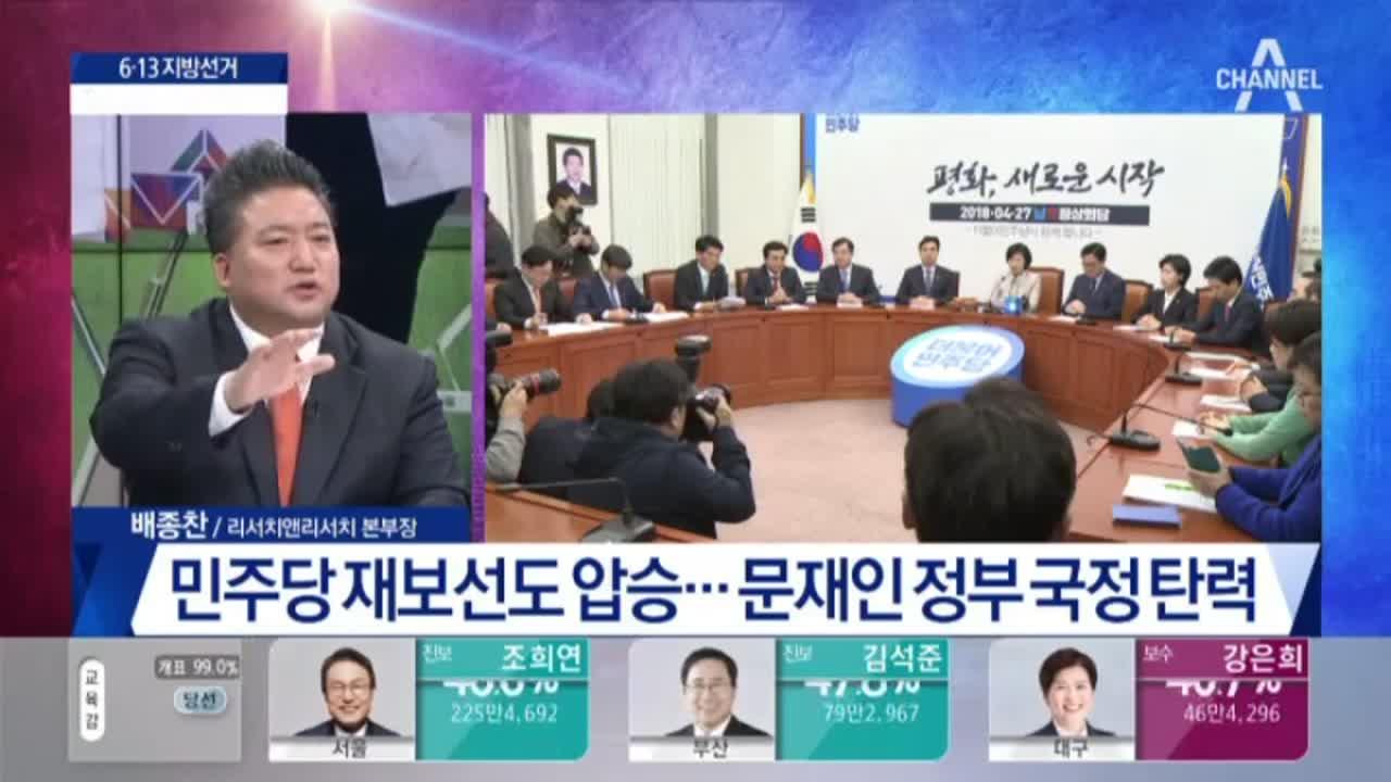 지방선거 압승한 민주당…본격 당권 경쟁 돌입