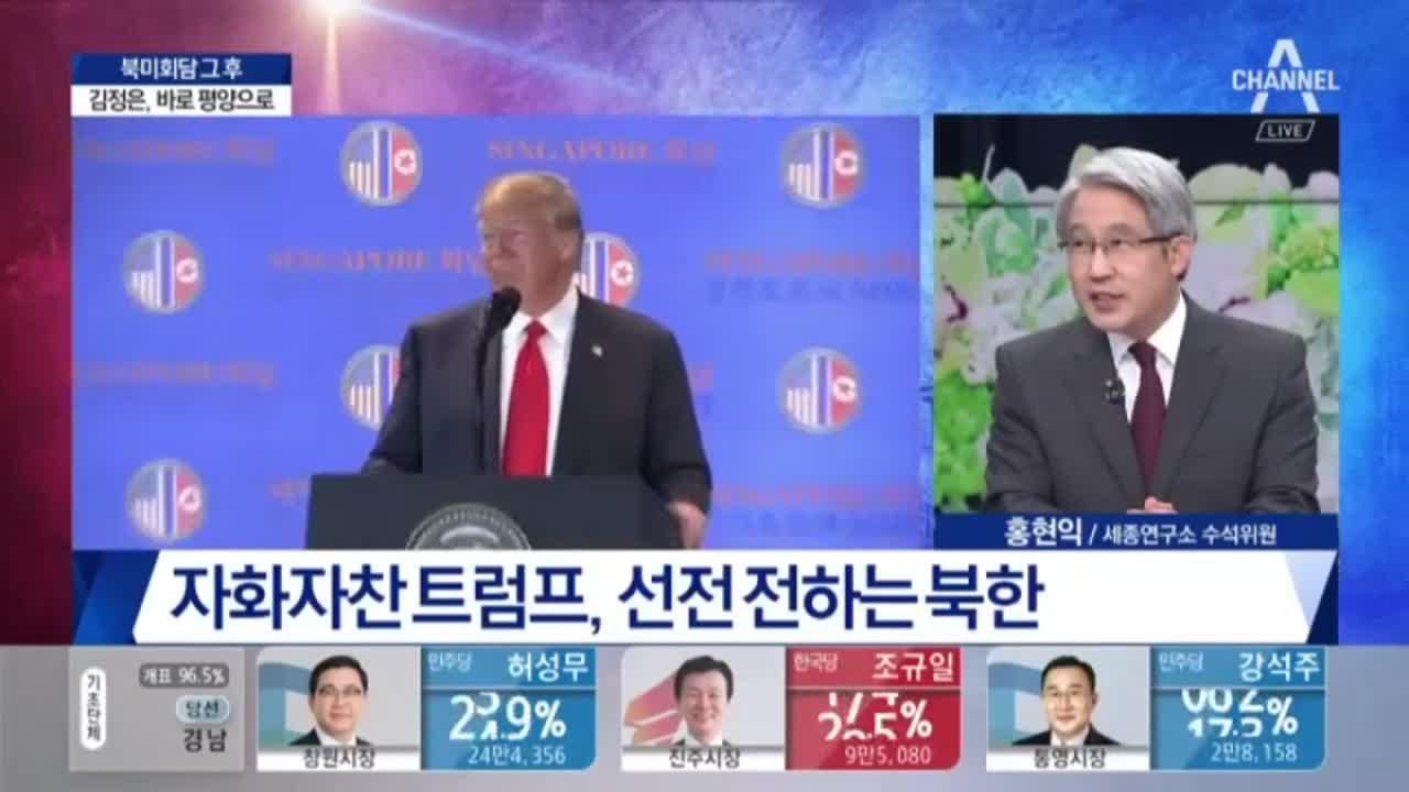 """트럼프의 자화자찬…""""이제 북핵 위협 없다"""""""