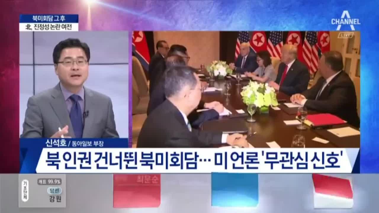 북 인권 건너뛴 북미회담…미 언론 '무관심 신호'