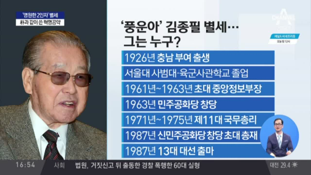 JP, 92세 자택서 영면…'3김(金) 시대' 막 내려