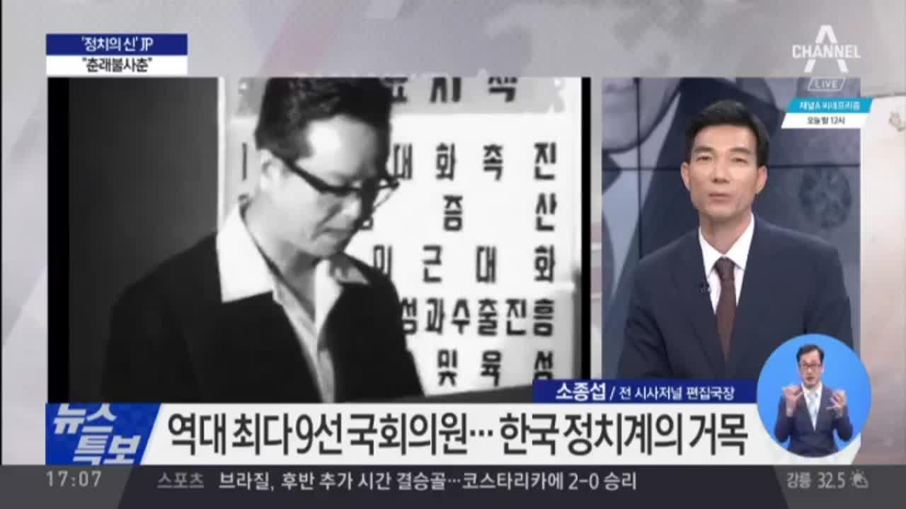 """'정치의 신' JP…""""그림자도 밟지 않는다"""""""