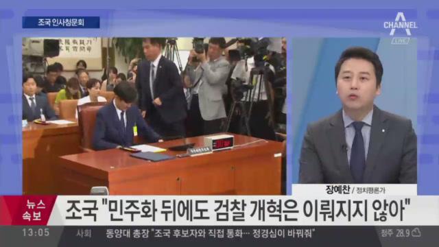 """조국 """"민주화 뒤에도 검찰 개혁은 이뤄지지 않아"""""""