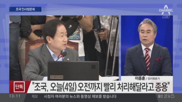 """[단독]동양대 총장 """"조국 2번 전화해 '보도자료 배포...."""