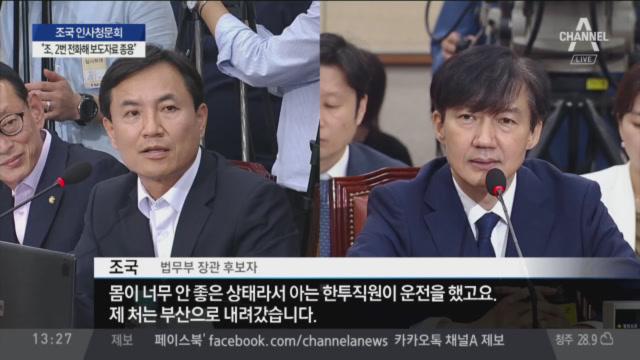 """김진태 """"부인이 가져간 PC 한투직원 차에서 발견"""""""