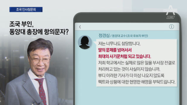 조국 법무부장관 후보자 국회인사청문회 생중계⑨