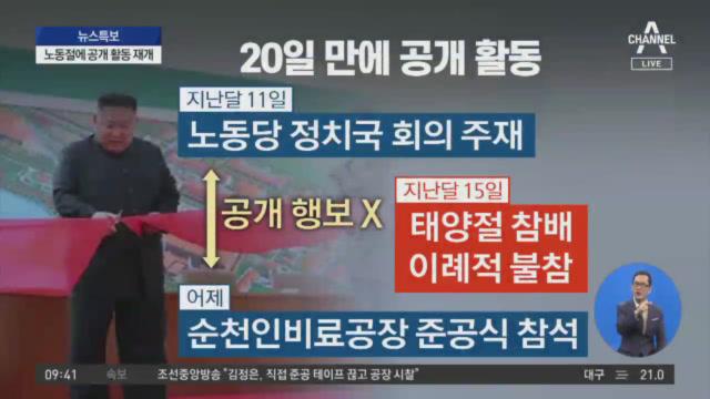 '위중설' 김정은, 비료공장 준공식 참석