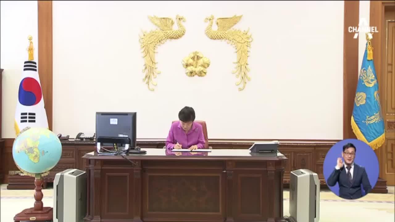 """朴 헌재 의견서 제출…""""탄핵 사유 전면 부인"""""""