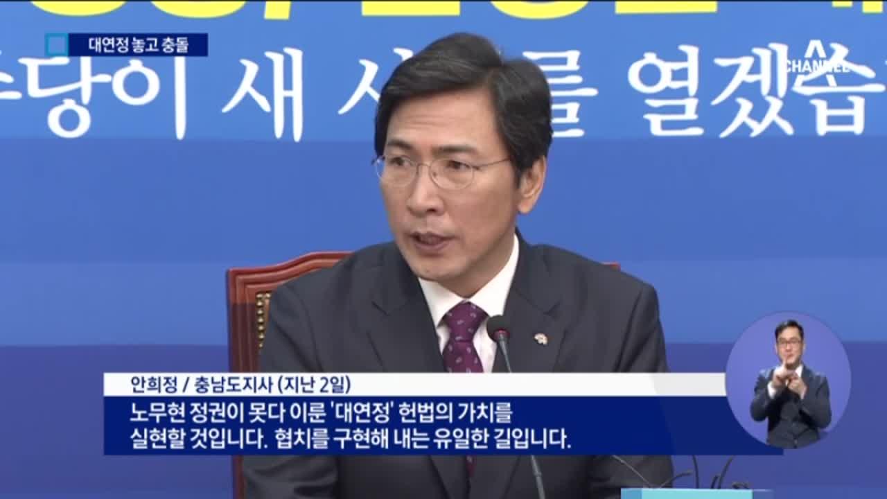 """이재명 """"대연정은 배신"""" vs 안희정 """"곡해 말라"""""""