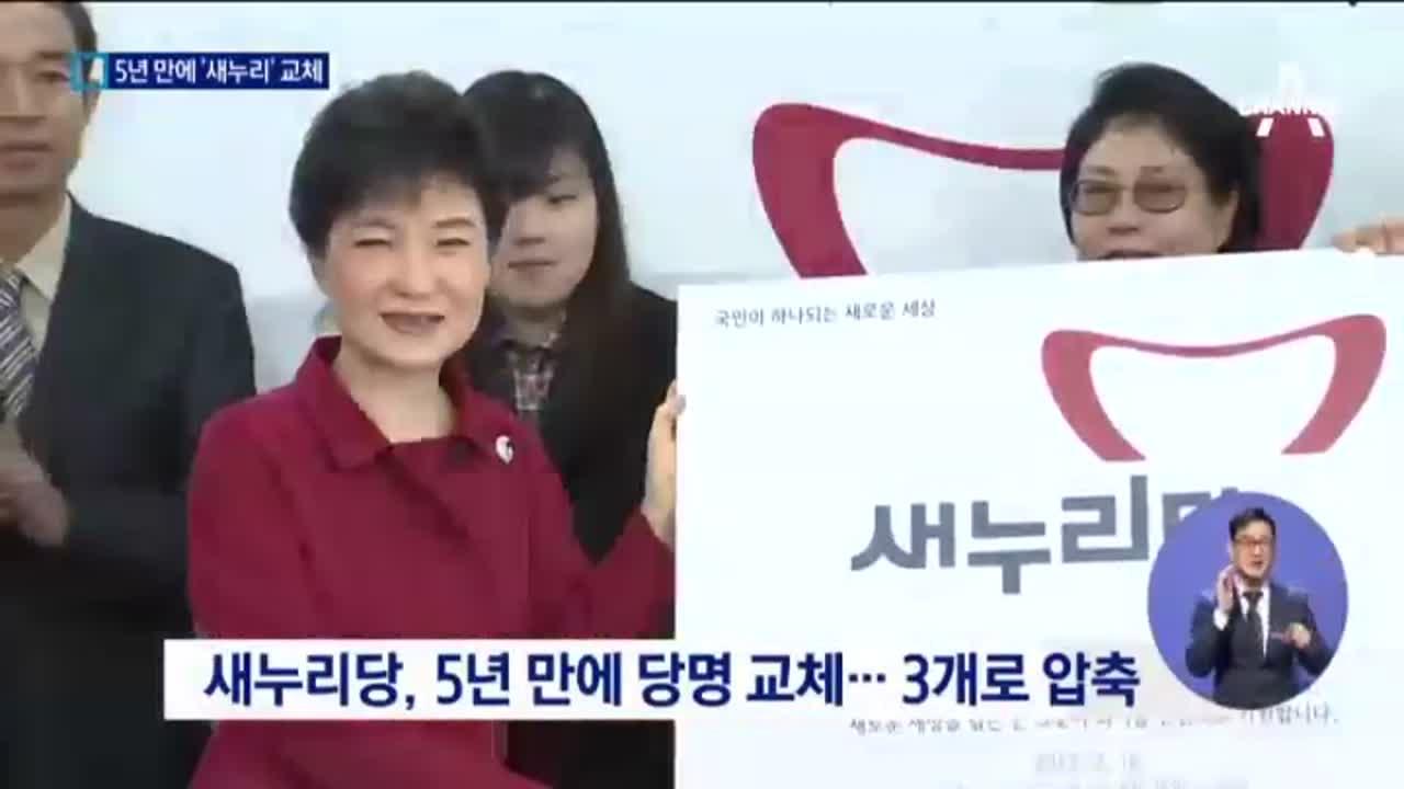 박 대통령이 내건 '새누리'…5년 만에 교체