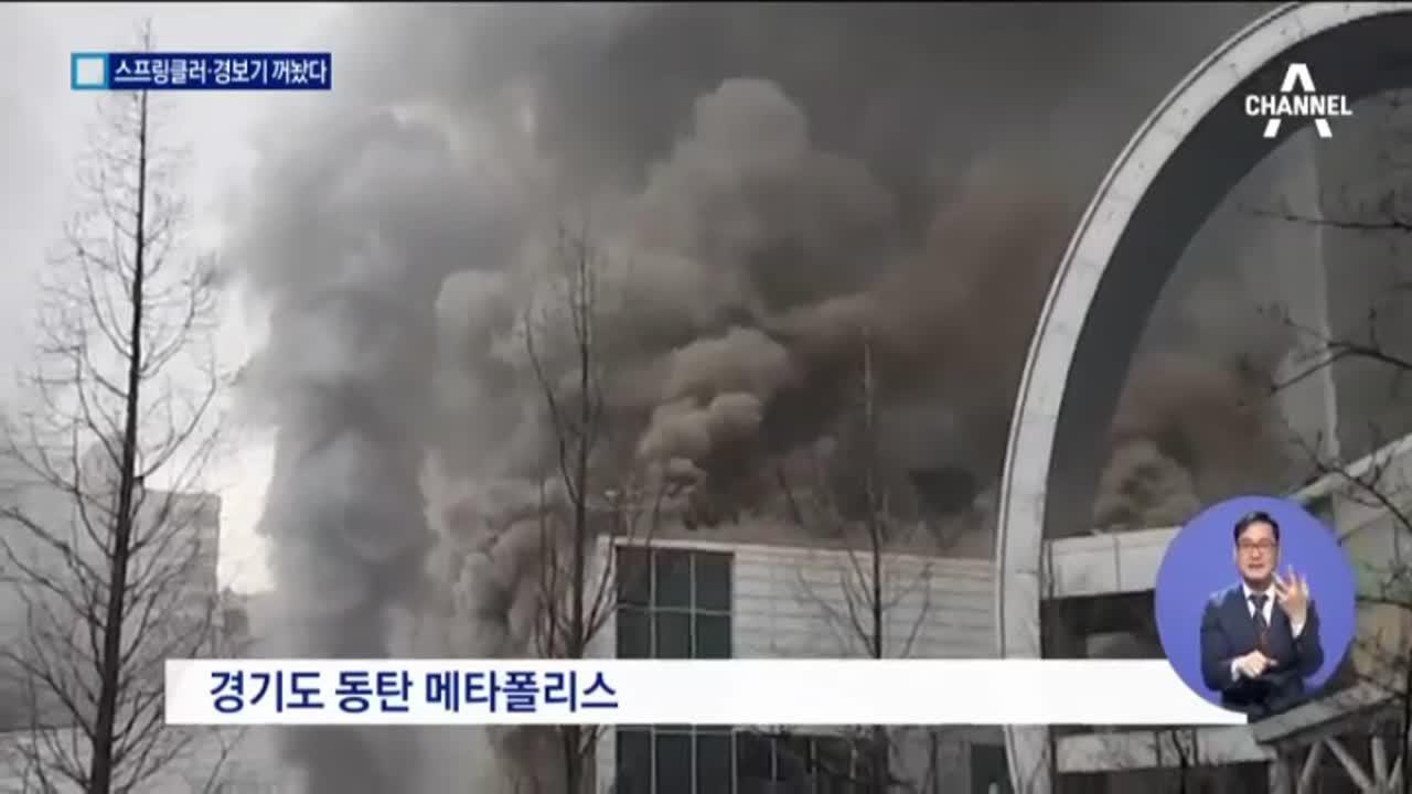 동탄 메타폴리스 화재…스프링클러 꺼져 있었다