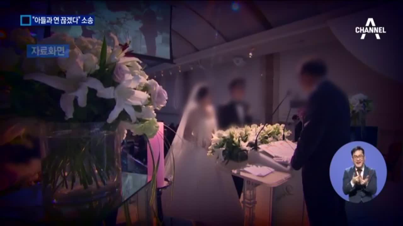 """""""아들과 연 끊어주오"""" 소송 패소"""