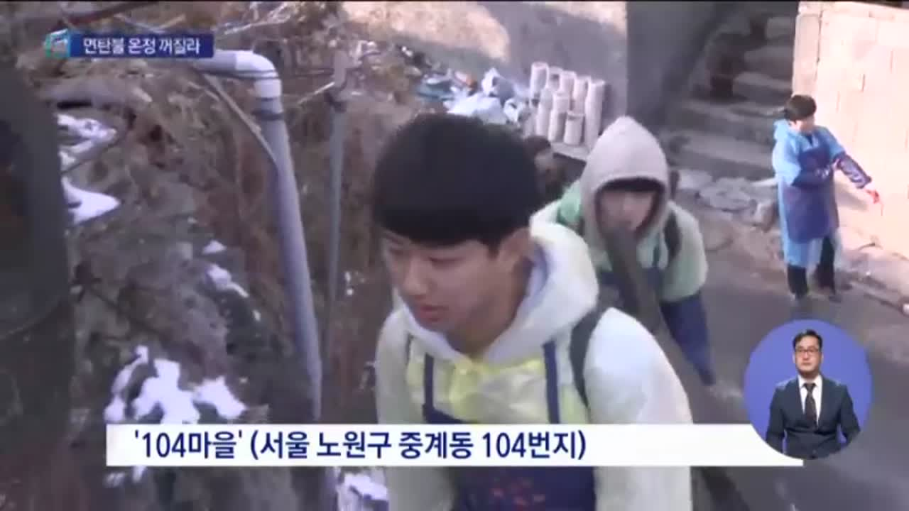 '꽁꽁 언 기부' 연탄불 꺼질라…연탄기부 급감