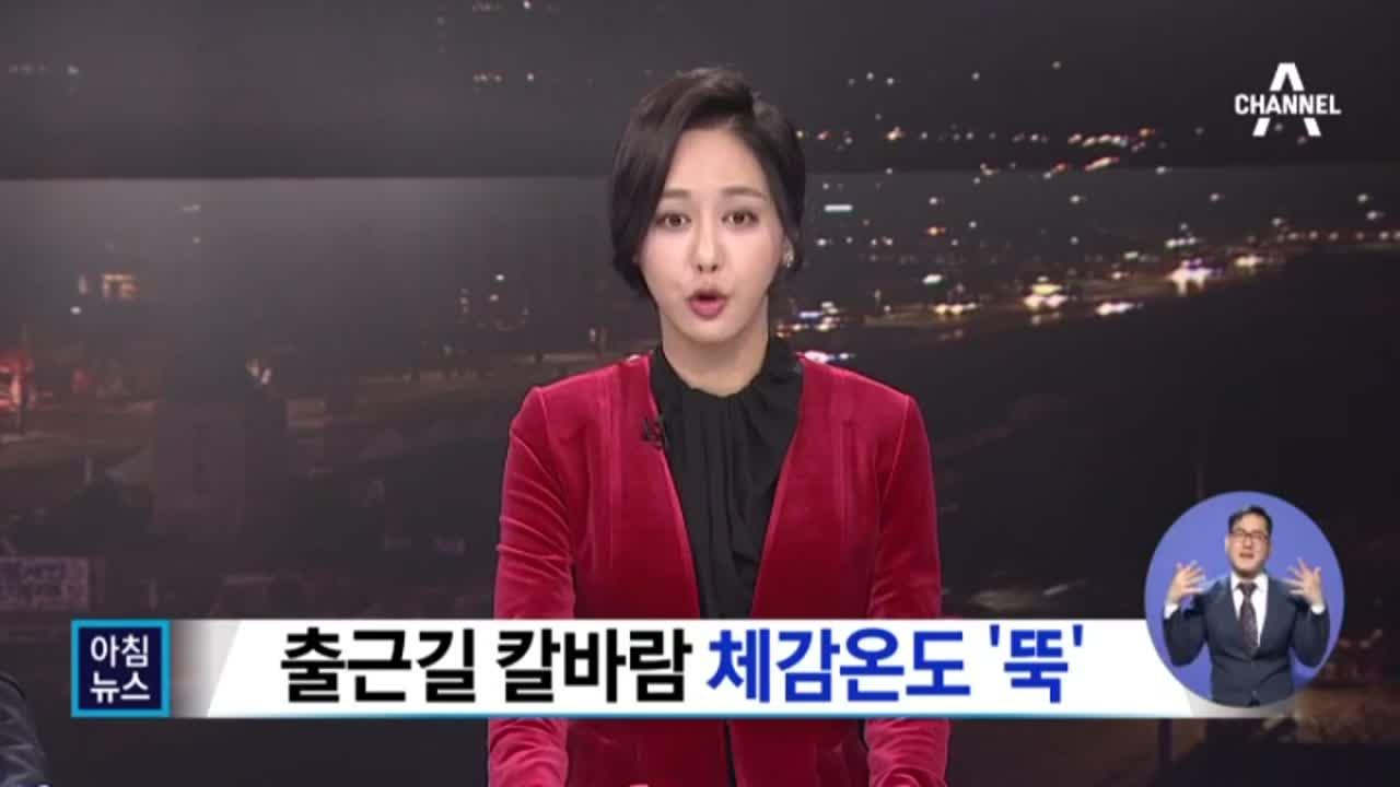 [날씨]전국 맑음 기온 뚝…아침 최저기온 -9도