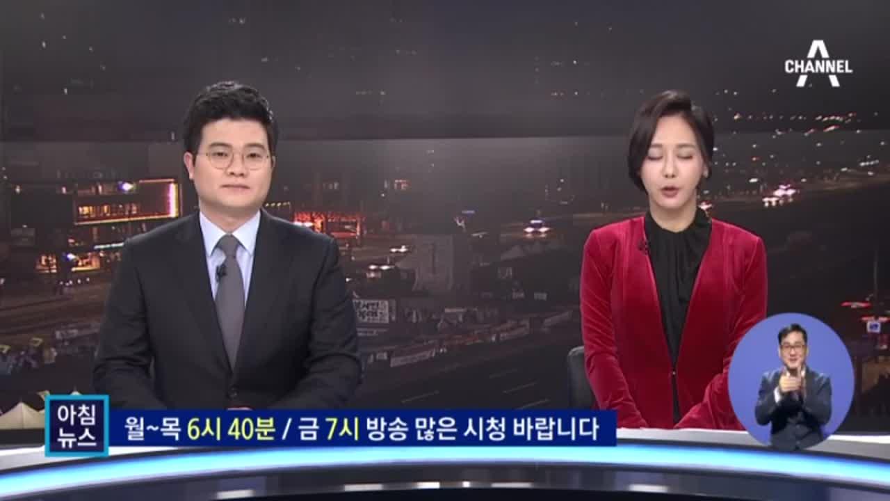 2월 6일 채널A아침뉴스 클로징