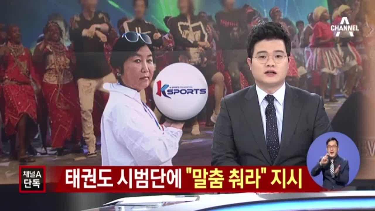"""[채널A단독]태권도 시범단에 """"말춤 춰라""""지시"""