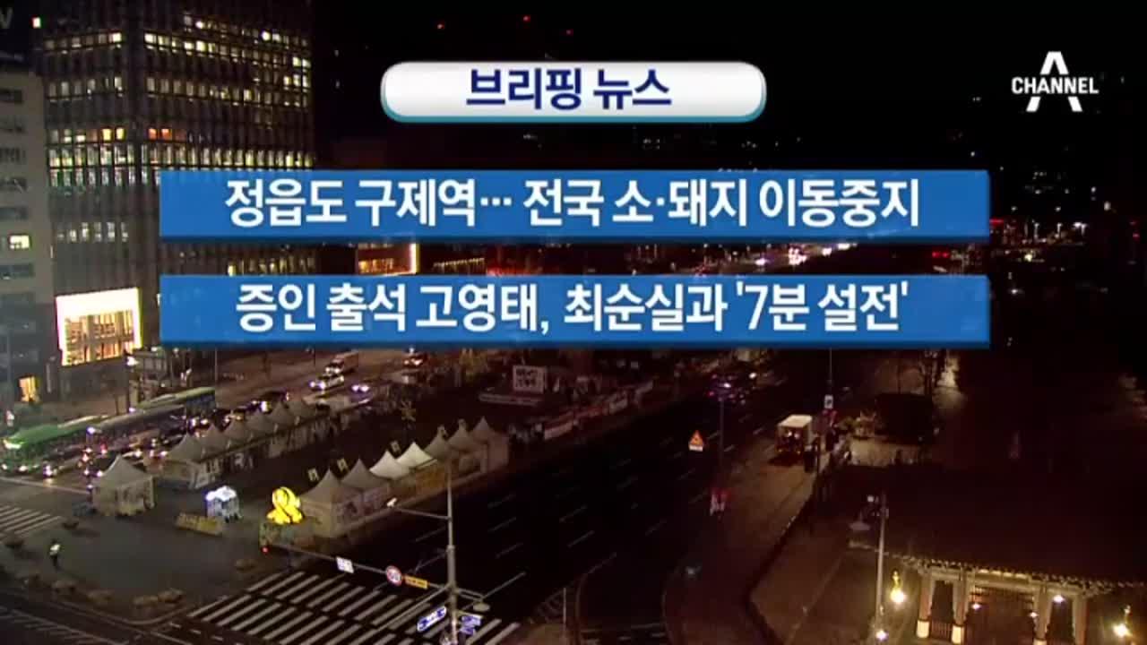 2월 7일 채널A아침뉴스 브리핑