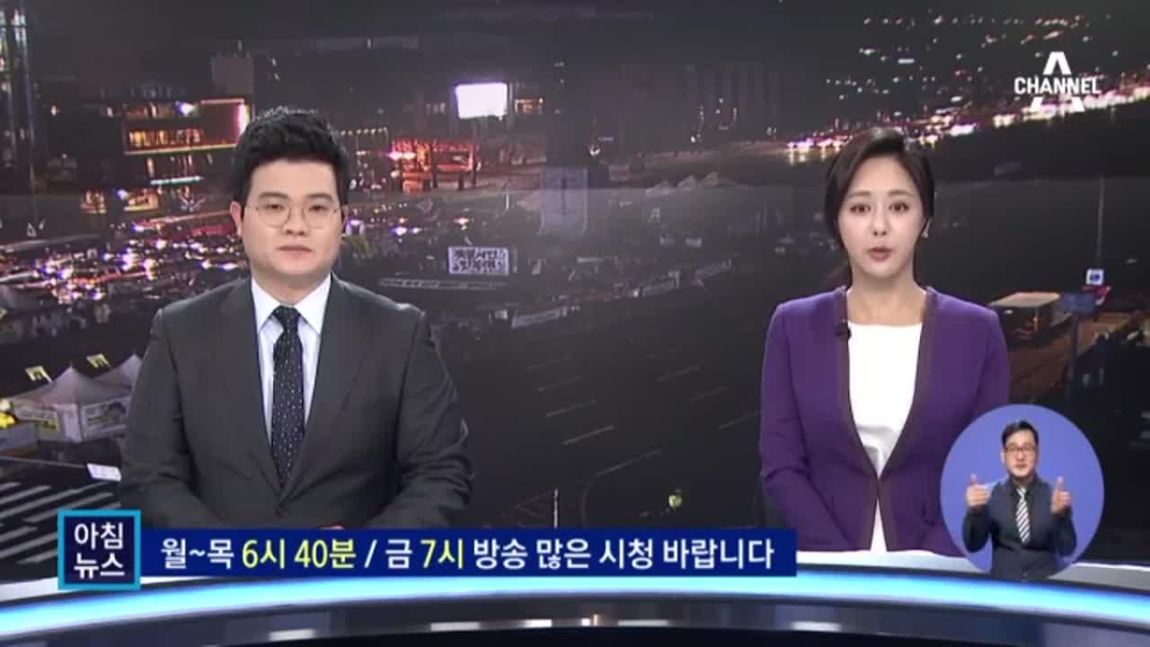 2월 7일 채널A아침뉴스 클로징