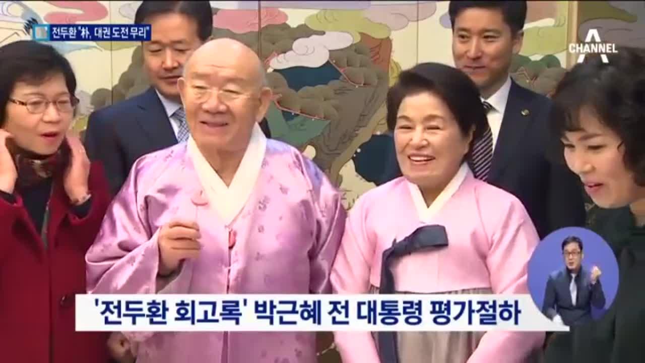 """전두환, 朴 도움 요청에 """"대통령 꿈 버려라"""""""