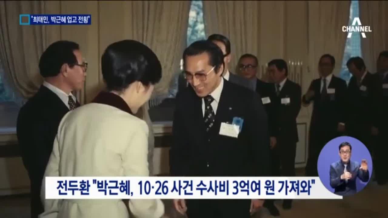 """전두환 """"최태민, 박근혜 업고 전횡"""" 증언"""