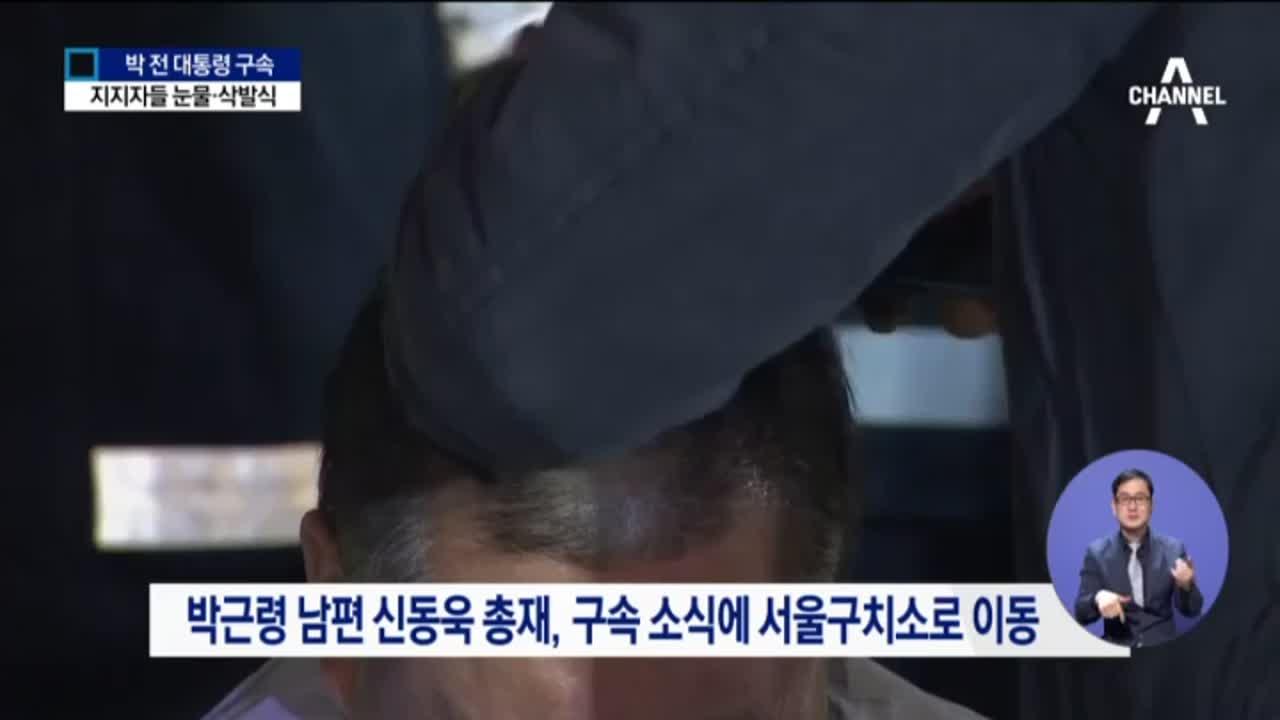 """""""구속 무효"""" 눈물의 삭발식…삼성동 '침통'"""