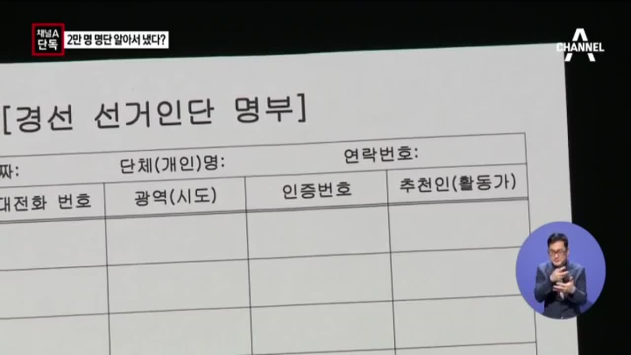 """[채널A단독]선거인단 2만 명 명단 내고 """"강요 없었다...."""