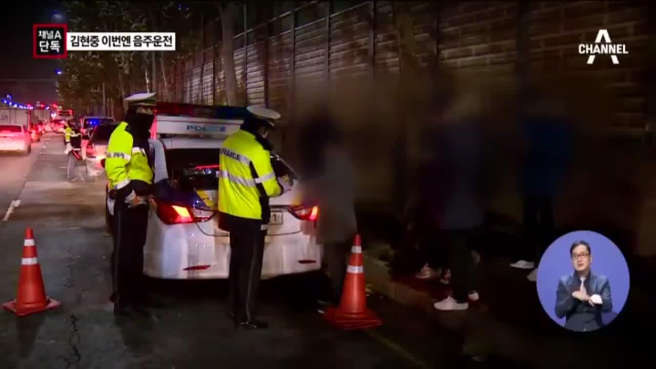 [채널A단독]김현중, 이번엔 음주운전 적발