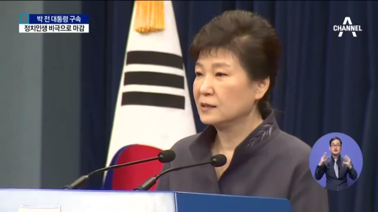 첫 부녀대통령…탄핵·구속으로 오명