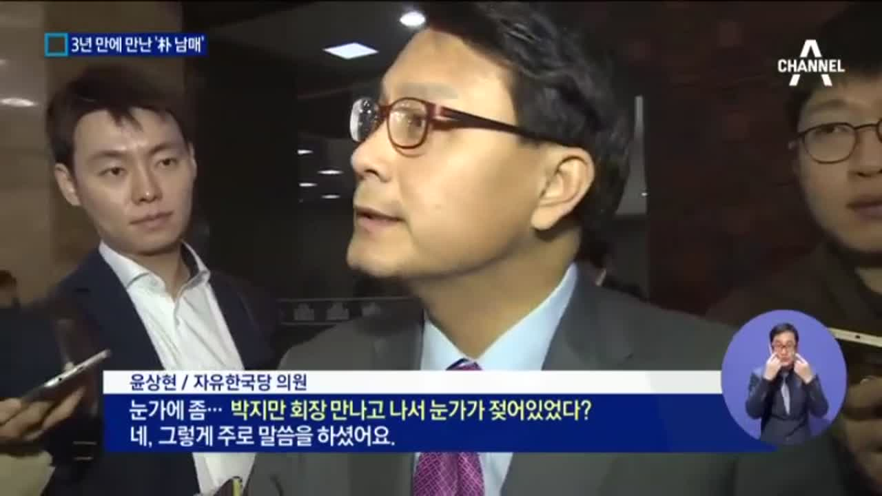 """박지만에 """"미안하다""""…3년 만에 만난 남매"""