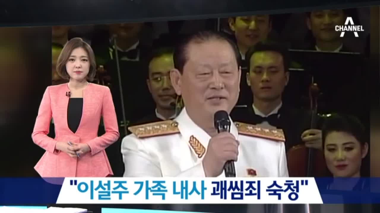 """김원홍 돌연 해임…""""이설주 가족 내사 괘씸죄 숙청"""""""