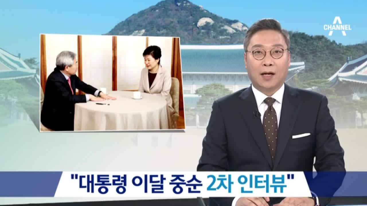 """""""박 대통령 이달 중순 2차 인터뷰""""…시기는?"""