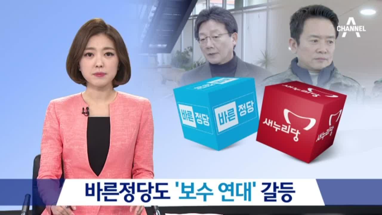 바른정당 유승민-남경필 '보수 연대' 갈등