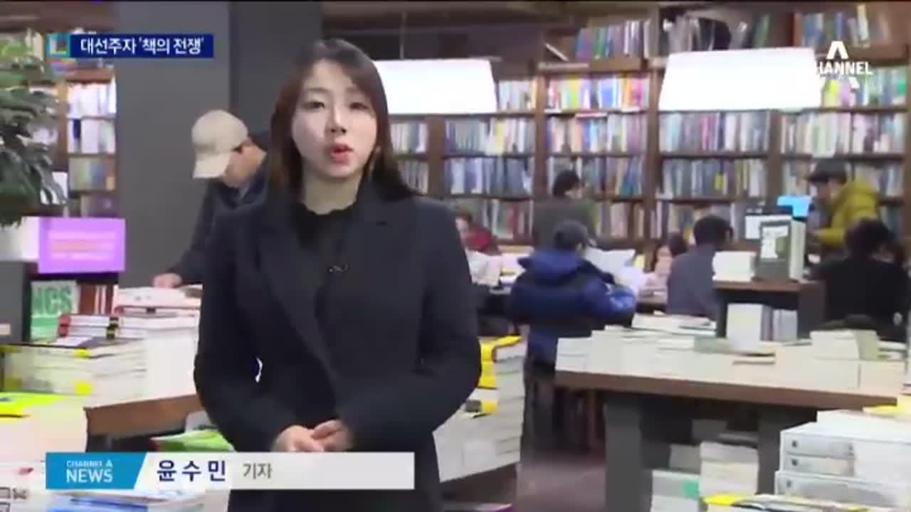 대선주자들 잇단 '책의 전쟁'…속내 제각각
