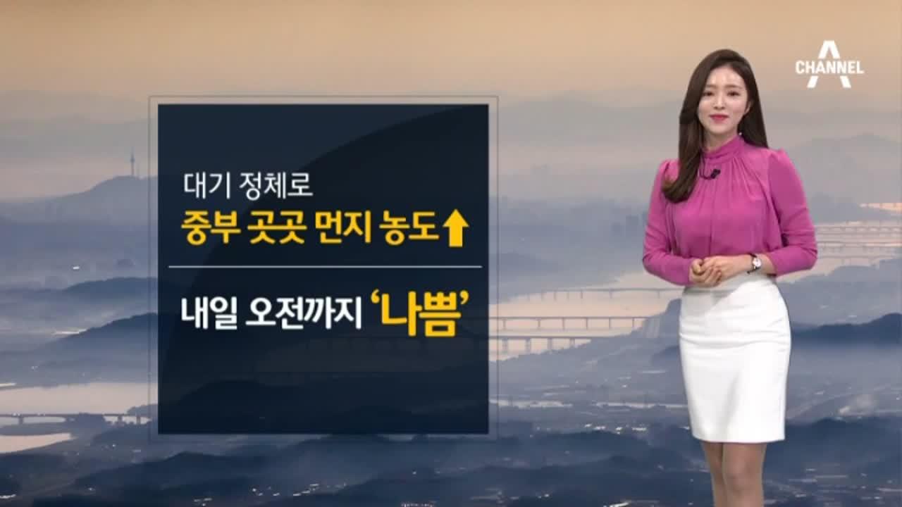 [날씨]내일 전국에 눈ㆍ비…모레부터 추위 기승