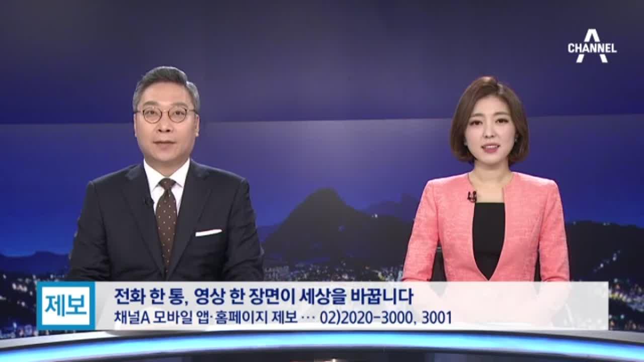 2월 4일 종합뉴스 클로징