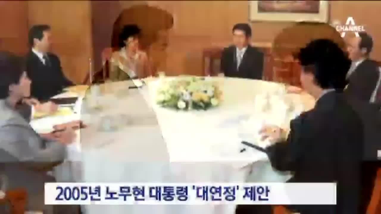 박 대통령 거부로 무산된 '盧 대연정'