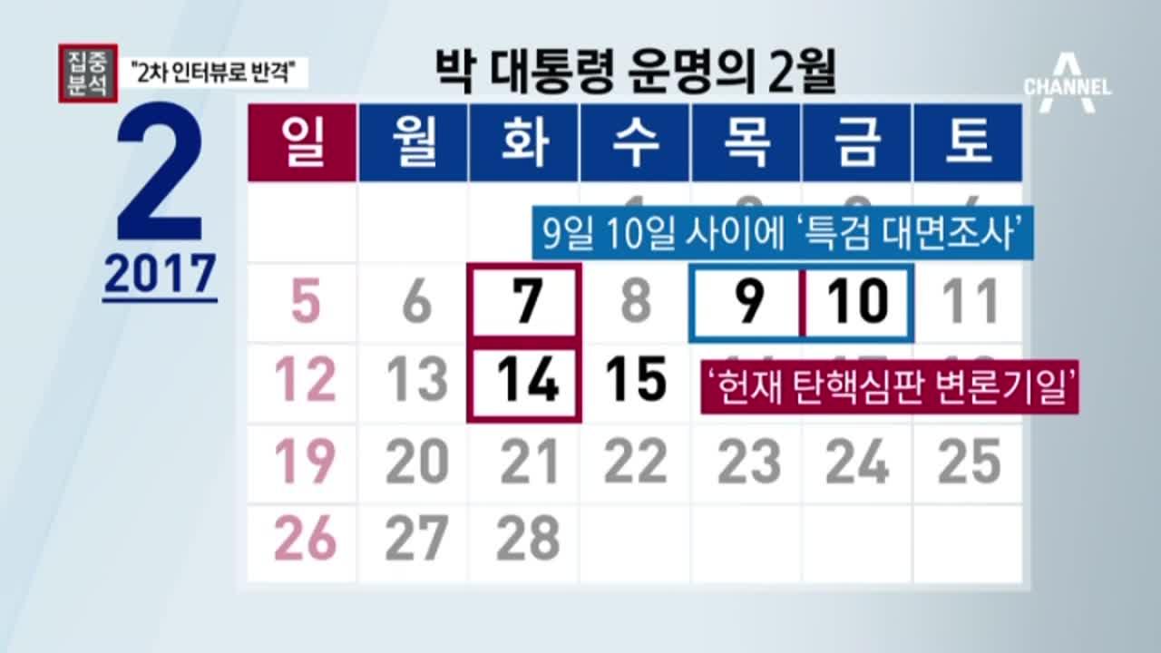 [집중분석]박 대통령의 3중 지연작전