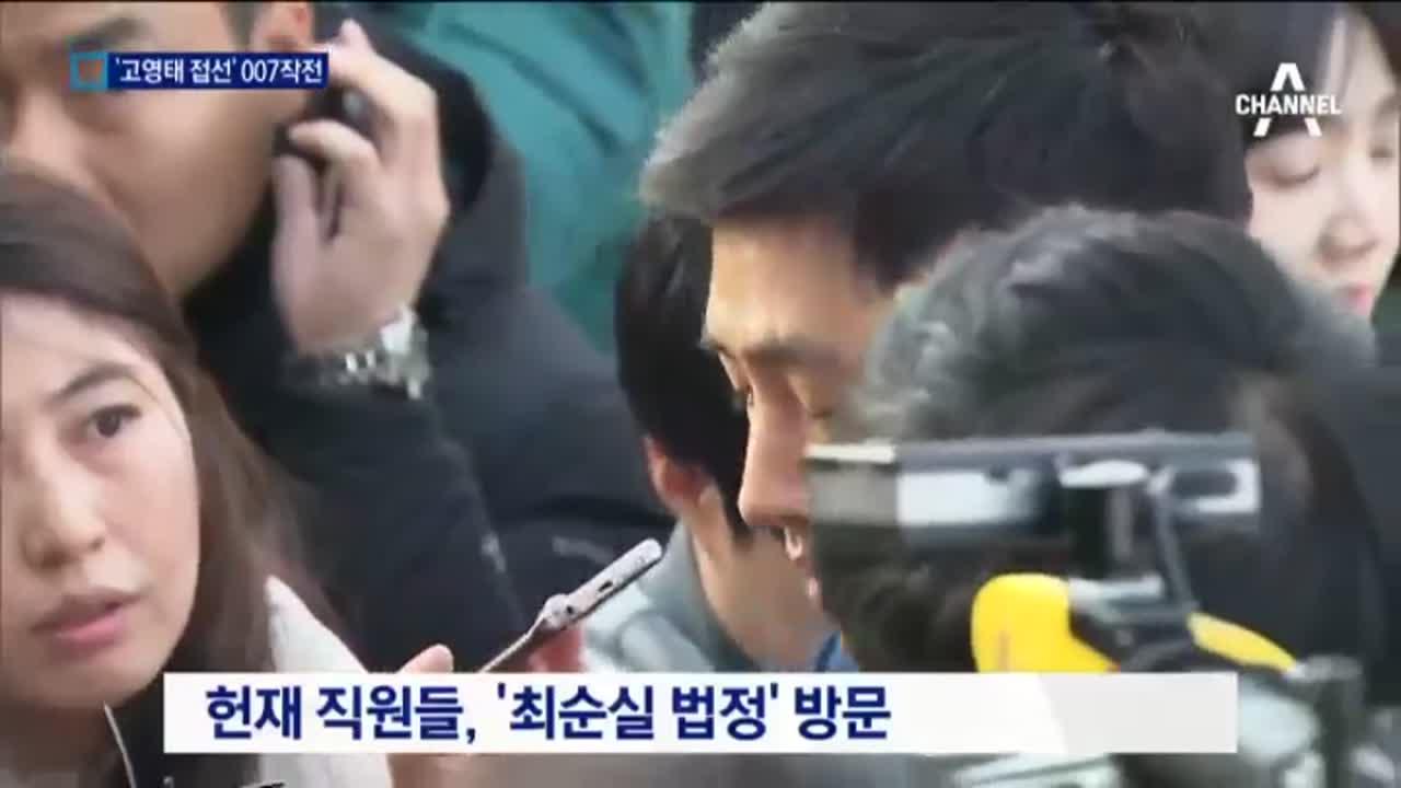 """""""고영태를 접선하라""""…헌재의 007 작전"""