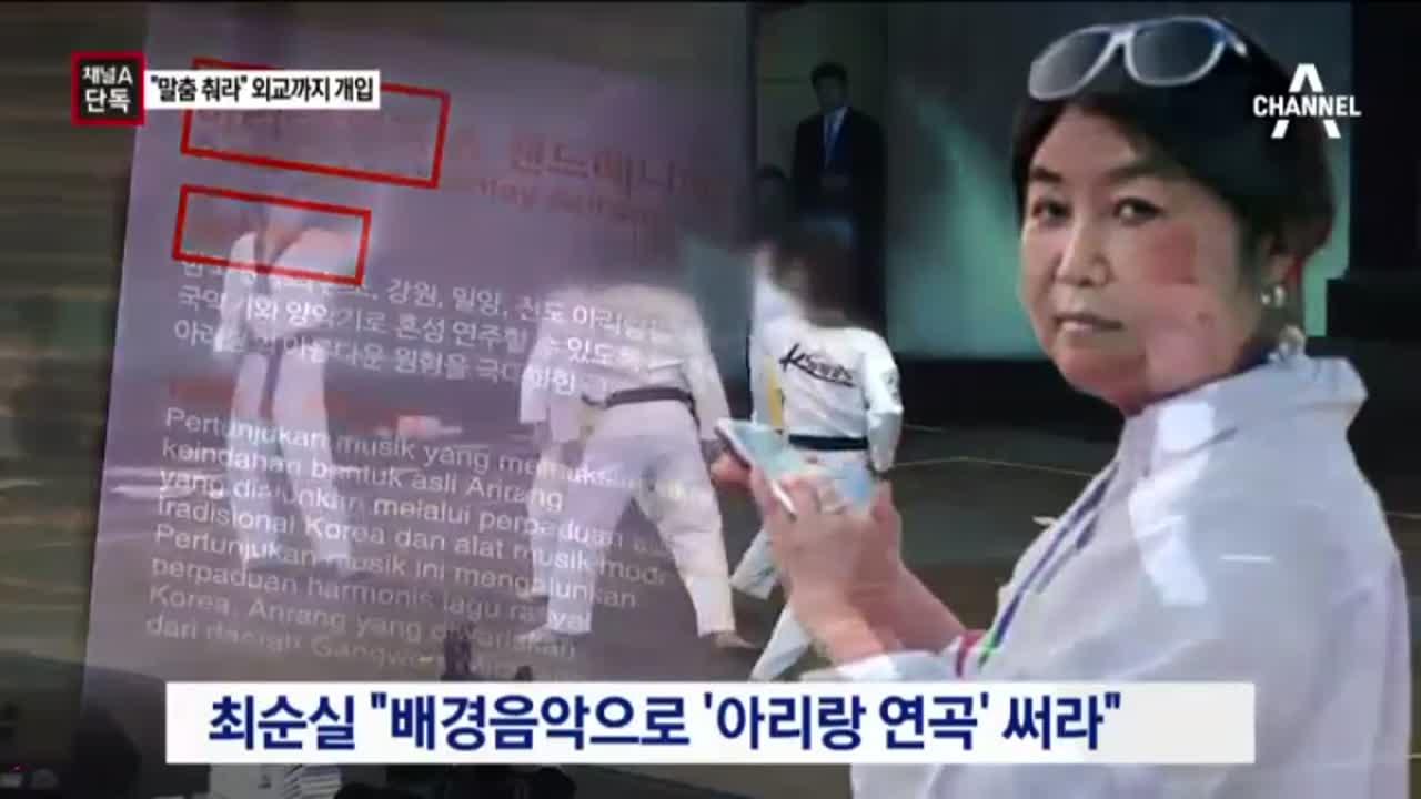 [채널A단독]최순실 외교 개입…말춤 거부하니 '경위서'