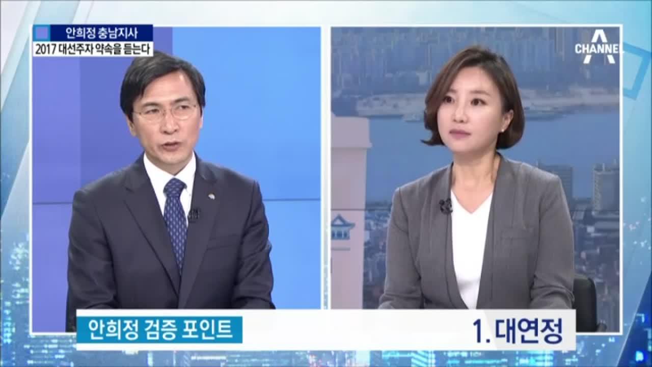 [출연]안희정 충남도지사…2017 대선주자의 약속을 듣....