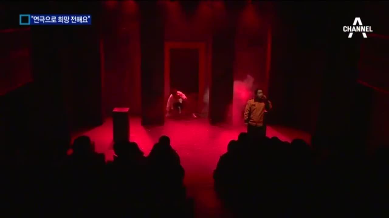 화마에 잃어버린 일상…연극으로 희망을 말하다