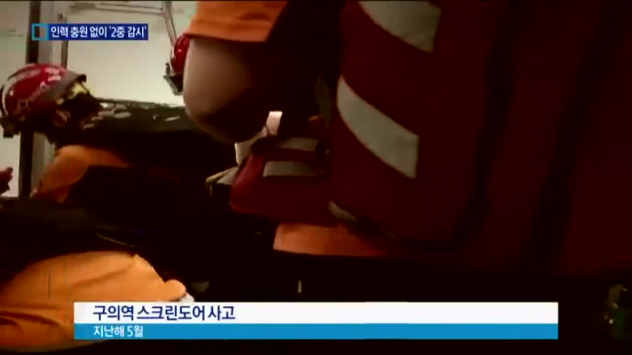 """""""구의역 재발 막자""""…스크린도어 '2중 감시' 도입"""