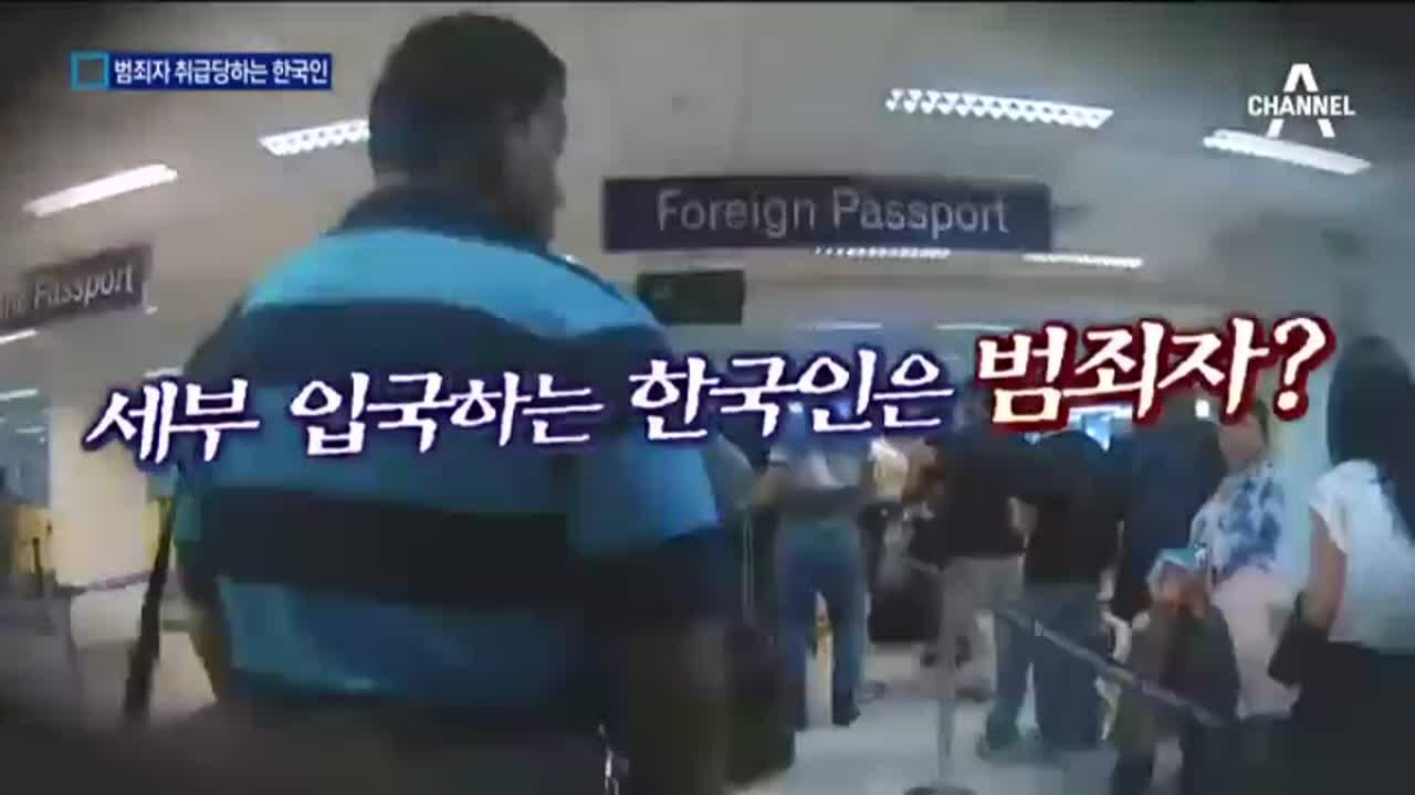 """""""세부 입국 심사 강화 하겠다""""…한국인에 불똥"""