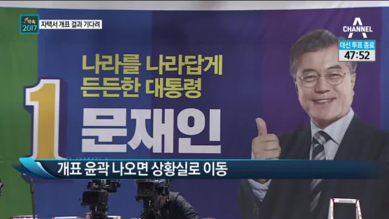 """""""압도적 승리""""…이 시각 민주당 선거상황실"""
