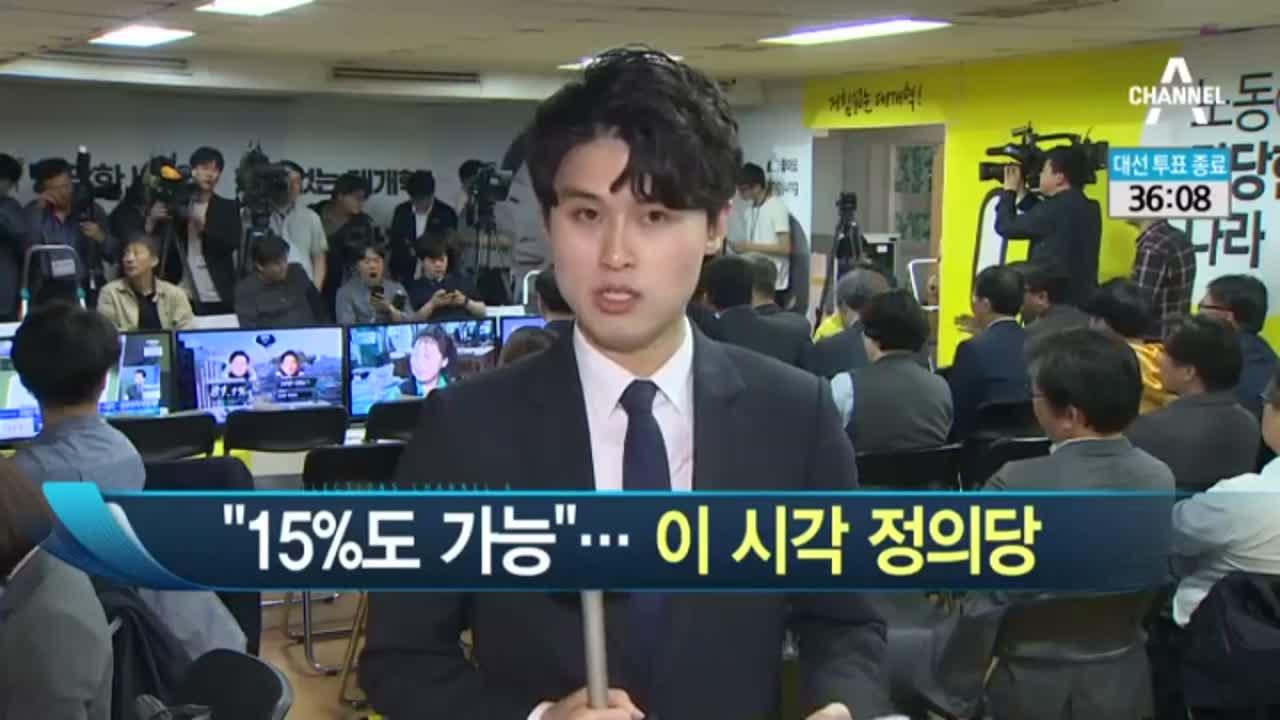 """""""두 자릿수 득표율 기대""""…이 시각 정의당"""