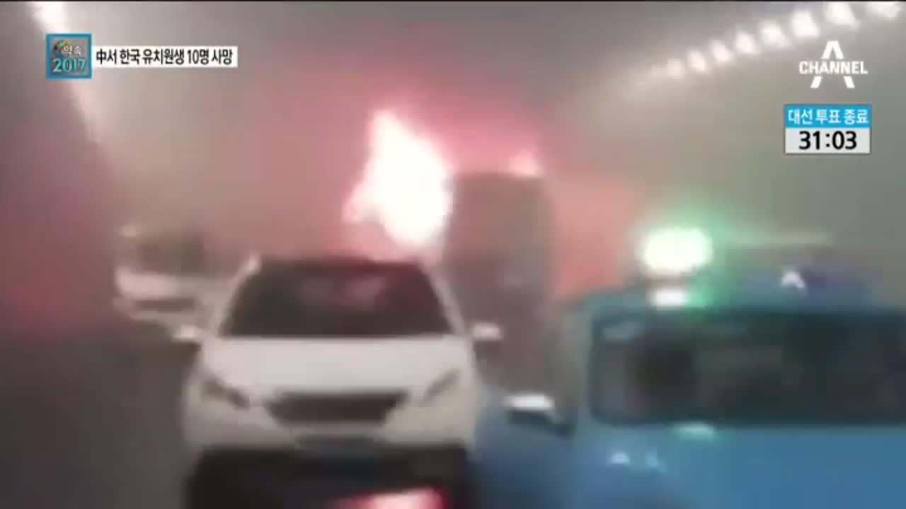 中 유치원 버스 화재…韓 유치원생 10명 사망